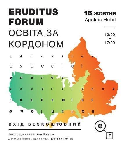 Навчання - Eruditus Forum 'Освіта за кордоном'