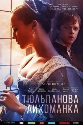 Фильм - Тюльпанная лихорадка