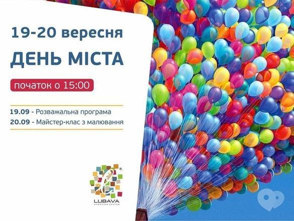 Концерт - День города в ТРЦ 'Любава'