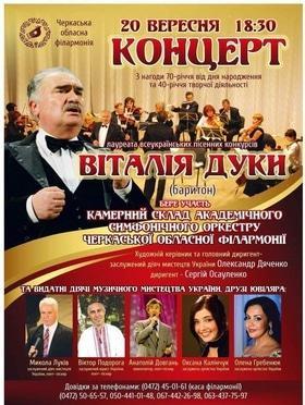 Концерт - Концерт по случаю юбилея Виталия Дуки
