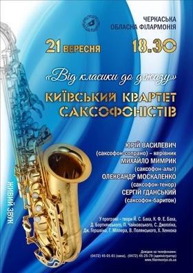 "Концерт - Концерт Киевского квартета саксофонистов ""От классики до джаза"""