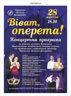 """Концерт - Концертная программа """"Виват, оперетта!"""""""