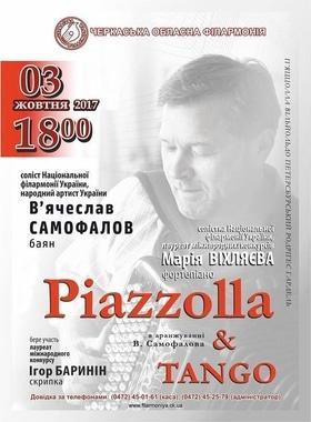 """Концерт - Концертная программа """"Пьяццолла и танго"""""""