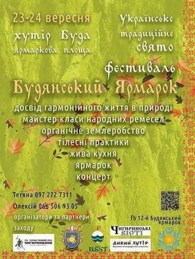Концерт - 12-я Будянская Ярмарка