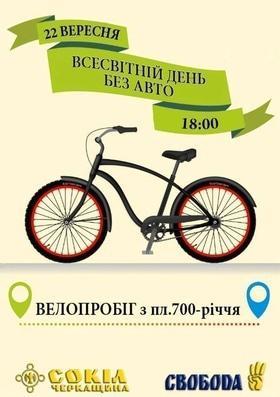 Велопробіг до Всесвітнього дня без авто