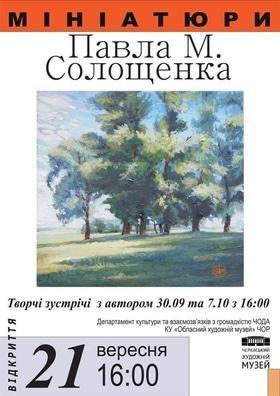 """Виставка """"Мініатюри Павла М. Солощенка"""""""