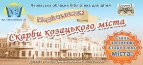 """Медиачелендж """"Сокровища казацкого города"""""""