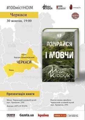 """Презентация романа Макса Кидрука """"Не оглядывайся и молчи"""""""
