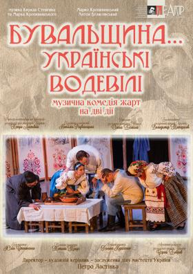 """Театр - Спектакль """"Быль... Украинские водевили"""""""