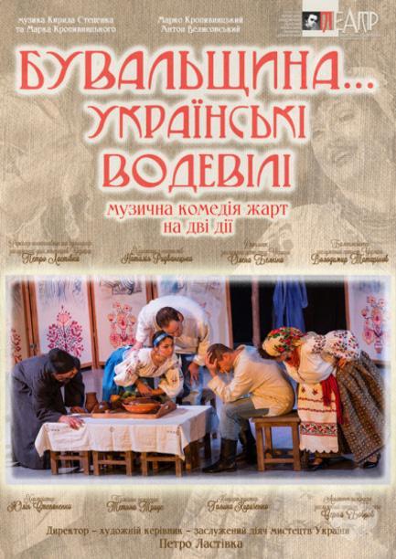 Театр - Спектакль 'Быль... Украинские водевили'