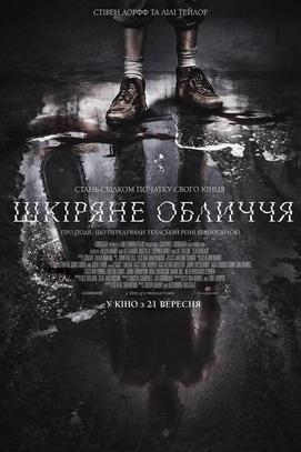 Фільм - Шкіряне обличчя