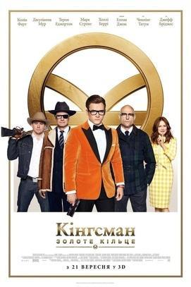 Фильм - Kingsman: Золотое кольцо