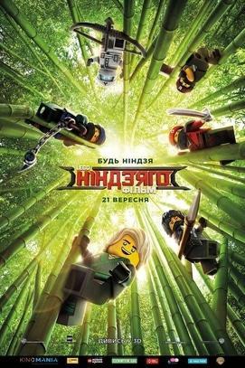Фільм - Lego Фільм: Ніндзяго