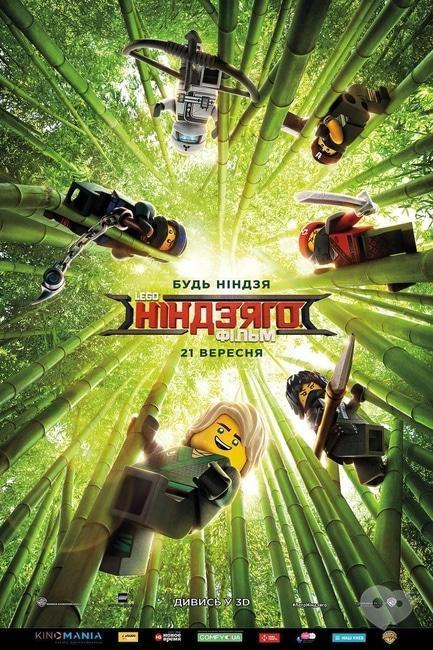 Фильм - Lego Фильм: Ниндзяго