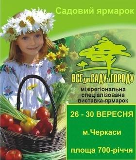 "Концерт - Ярмарок ""Все для саду та городу"""