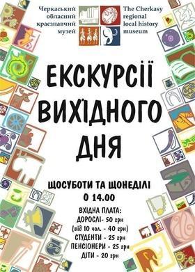 Экскурсии выходного дня в Черкасском областном краеведческом музее