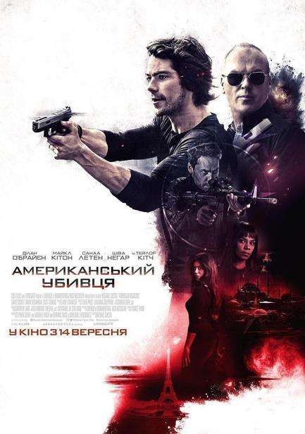 Фильм - Американский убийца