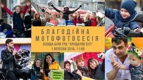 'Благотворительная мотофотосесія' - in.ck.ua