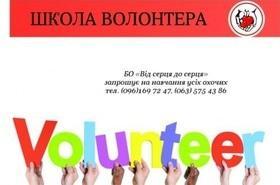 """Набор в """"Школу волонтеров"""""""