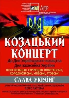 Концерт - Козацький концерт