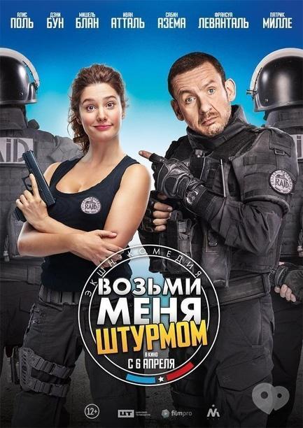 Фильм - Субботние комедии в 'PROtest'
