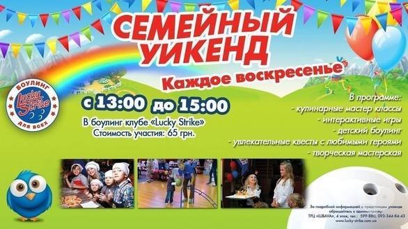 Спорт, отдых - Семейный уикенд в 'Lucky Strike'