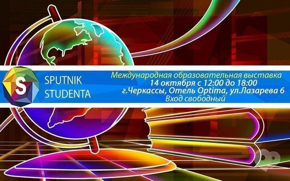 Навчання - Міжнародна освітня виставка