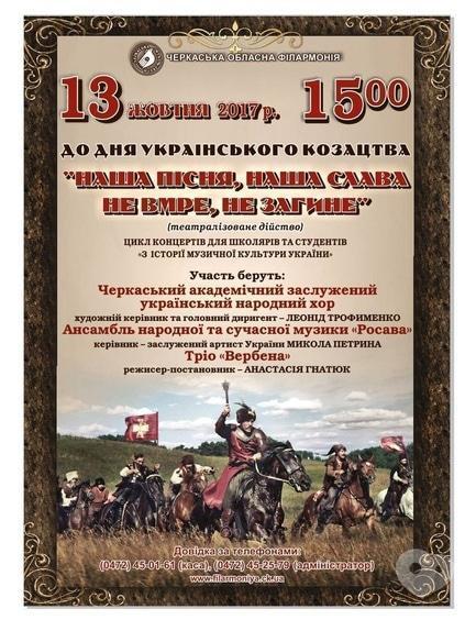 Театр - Театрализованное действо ко дню украинского казачества