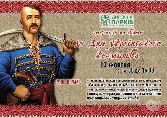 Концерт - Праздник ко дню Украинского казачества от Черкасской дирекции парков