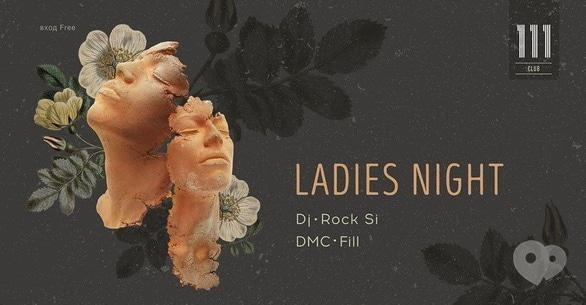 Вечеринка - Вечеринка 'Ladies Night' в '111 club'