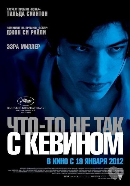 Фильм - Просмотр фильма 'Что-то не так с Кевином' 2011