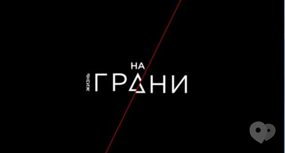 Фильм - Премьера проекта 'Жизнь на грани': трагедии, которых можно избежать