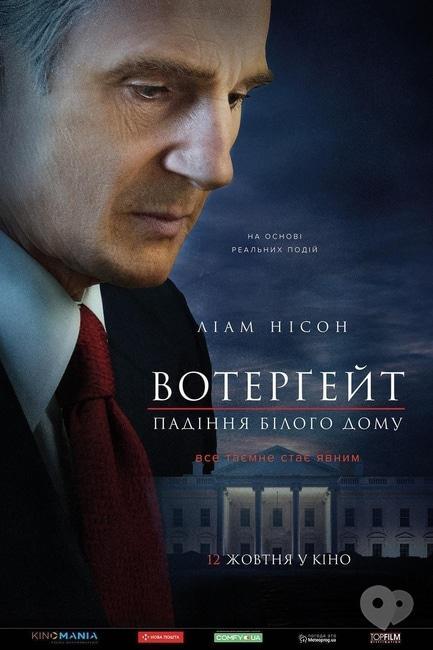 Фильм - Уотергейт: Падение Белого дома
