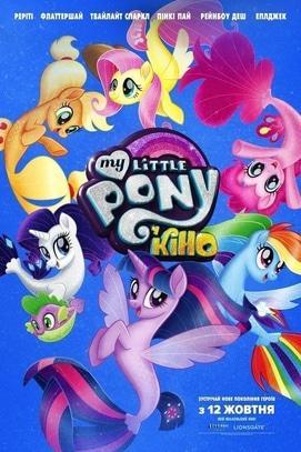 Фильм - Мой маленький пони в кино