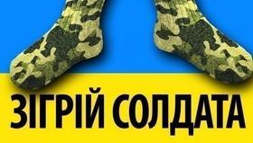 """Благотворительная акция """"Согрей солдата в зоне АТО"""" и мастер-класс по вязанию носков"""