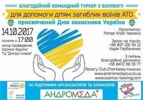 Благотворительный турнир по боулингу ко Дню защитника Украины