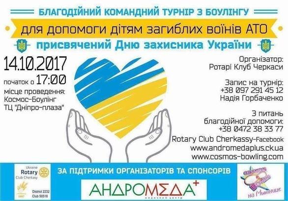 Спорт, отдых - Благотворительный турнир по боулингу ко Дню защитника Украины