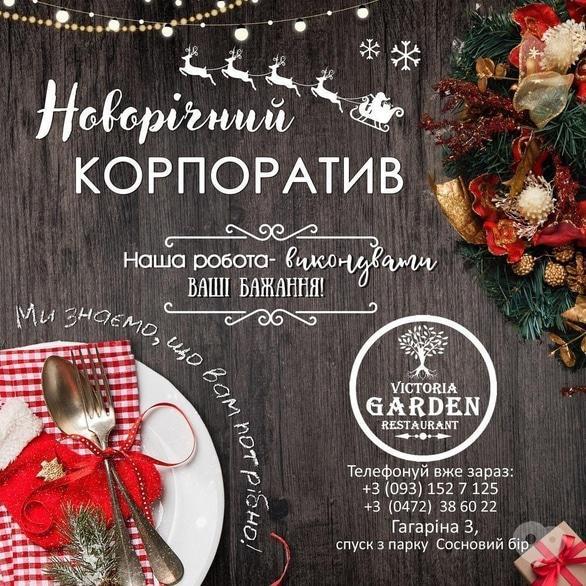 Вечеринка - Новогодние корпоративы в ресторане 'Victoria Garden'