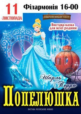 """Театр - Спектакль-сказка для всей семьи """"Золушка"""""""