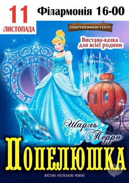 Театр - Спектакль-сказка для всей семьи 'Золушка'