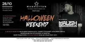 "Вечірка ""HALLOWEEN WEEKEND"" в ""MANHATTAN"""