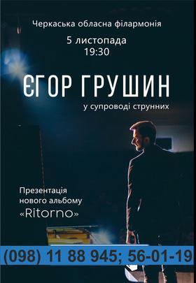 Концерт - Єгор Грушин