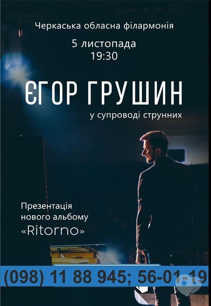 Концерт - Егор Грушин