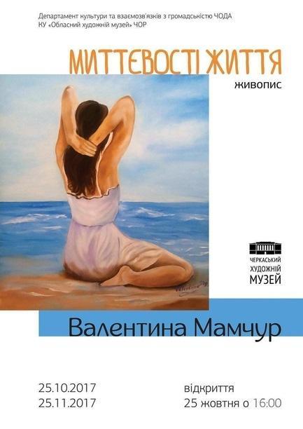 Выставка - Выставка 'Мгновения жизни'