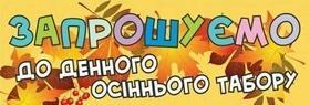 """Дневной осенний лагерь в детском центре развития """"SMART KIDS"""""""