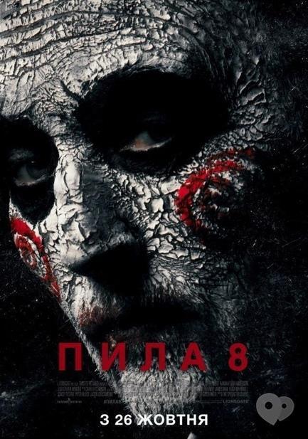 Фильм - Пила 8