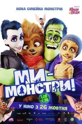 Фільм - Ми – монстри