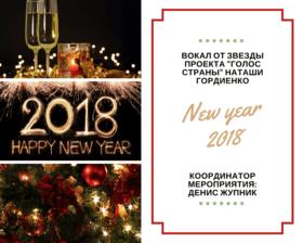 'Новый год  2018' - Новогодняя ночь 2018 в ресторане 'Форест'