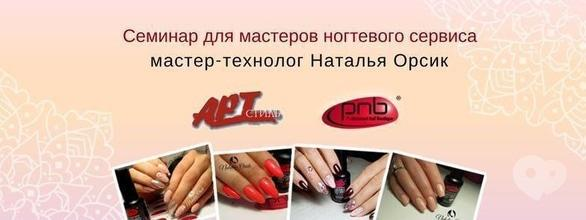 Обучение - Семинар для мастеров ногтевого сервиса от Наталии Орсик