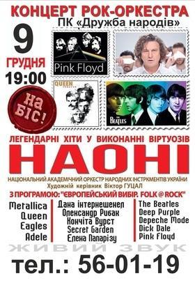 """Концерт - Концерт рок-оркестра """"Наони"""""""